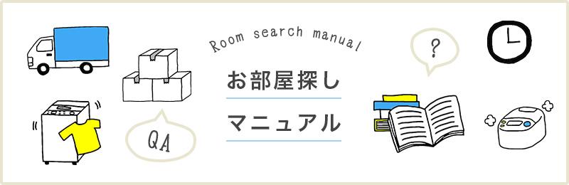 お部屋探しマニュアル